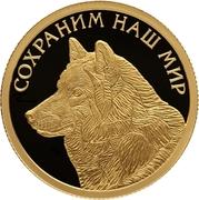 50 roubles (Loup de Sibérie) -  avers