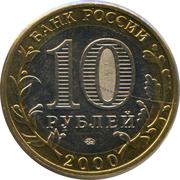 10 roubles (Grande Guerre patriotique 1941-1945) -  avers