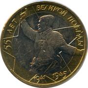 10 roubles (Grande Guerre patriotique 1941-1945) -  revers