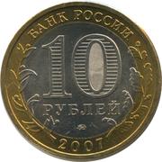 10 roubles Gdov (Oblast de Pskov) -  avers