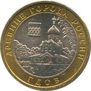 10 roubles Gdov (Oblast de Pskov) -  revers
