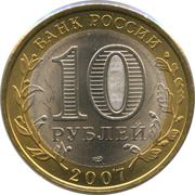 10 roubles Velikiy Ustug -  avers