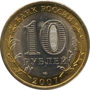 10 roubles Rostov -  avers