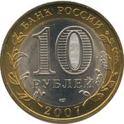 10 roubles République de Khakassie -  avers