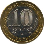 10 roubles Vladimir -  avers