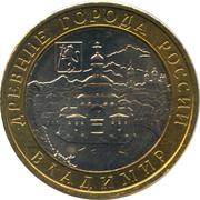 10 roubles Vladimir -  revers