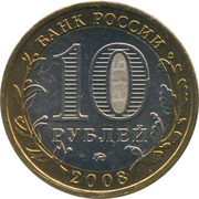 10 roubles Sverdlovskaya -  avers