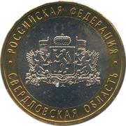10 roubles Sverdlovskaya -  revers