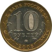 10 roubles Azov (Oblast de Rostov) -  avers