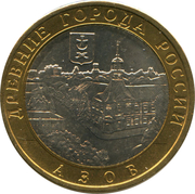 10 roubles Azov (Oblast de Rostov) -  revers