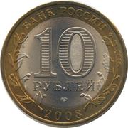 10 roubles République d'Oudmourtie -  avers