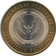 10 roubles République d'Oudmourtie -  revers
