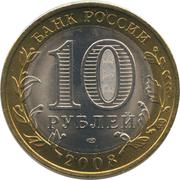 10 roubles Oblast d'Astrakhan -  avers