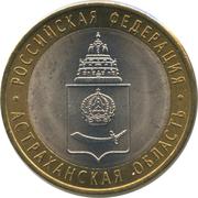 10 roubles Oblast d'Astrakhan -  revers