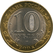 10 roubles Priozersk (Oblast de Léningrad) -  avers
