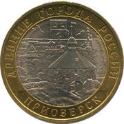 10 roubles Priozersk (Oblast de Léningrad) -  revers