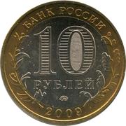 10 roubles Oblast autonome juif -  avers