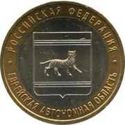 10 roubles Oblast autonome juif -  revers