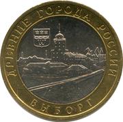 10 roubles Vyborg -  revers