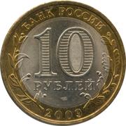 10 roubles République d'Adyguée -  avers