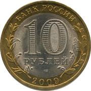 10 roubles Veliky Novgorod -  avers