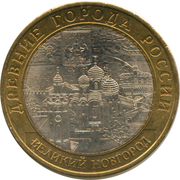 10 roubles Veliky Novgorod -  revers
