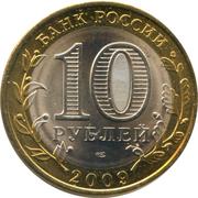 10 roubles République de Komi -  avers
