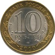 10 roubles Bryansk -  avers