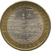 10 roubles Iourievets (Oblast d'Ivanovo) -  revers