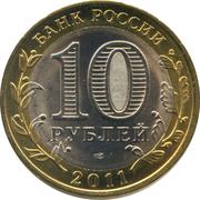 10 roubles Voronezh -  avers