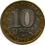 10 roubles Kaliningrad -  avers