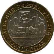 10 roubles Kaliningrad -  revers