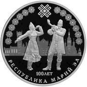3 roubles (Centenaire de la fondation de la République des Maris) – revers