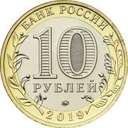 10 roubles Kline (Oblast de Moscou) -  avers