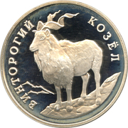 1 Rouble (Markhor) – revers