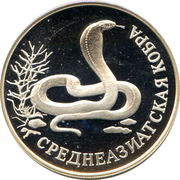 1 Rouble (Central Asian Cobra) – revers