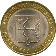 10 roubles Oblast de Kirov -  revers