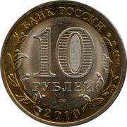 10 roubles District autonome de Nénétsie -  avers