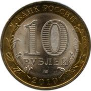 10 roubles Tchétchénie -  avers