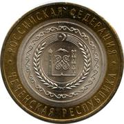 10 roubles Tchétchénie -  revers