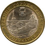 10 roubles Solikamsk (Kraï de Perm) -  revers