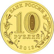 10 Roubles (Vyaz'ma) -  avers