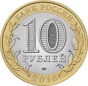 10 roubles Oblast de Belgorod -  avers