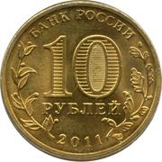 10 roubles Orel -  avers