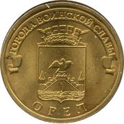 10 roubles Orel -  revers