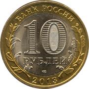 10 roubles République d'Ossétie du nord-Alanie -  avers