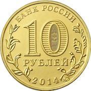 10 Roubles (Stary Oskol) -  avers