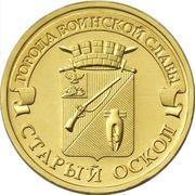 10 Roubles (Stary Oskol) -  revers