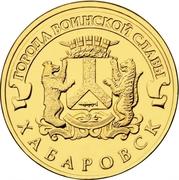10 Roubles (Khabarovsk) -  revers
