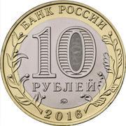 10 Roubles (Zubtsov) -  avers